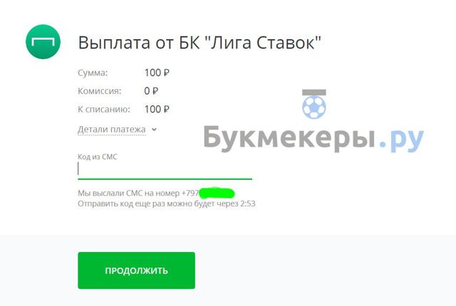 Как вывести деньги с «Лиги Ставок» на карту Сбербанка
