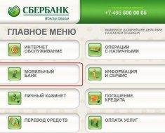 Как отключить «Мобильный банк» через банкомат Сбербанка