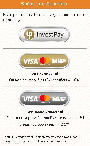 Как оплатить систему Город через Сбербанк Онлайн