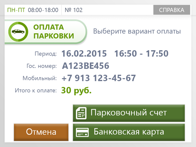 Как оплатить парковку в Москве с карты Сбербанка или через Сбербанк Онлайн