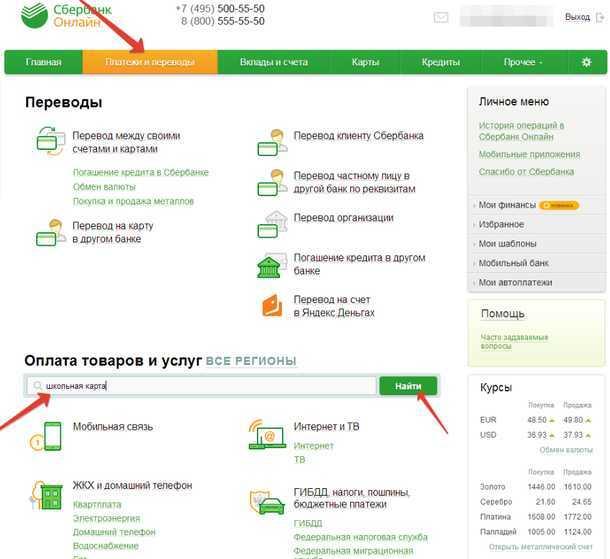 Как оплатить «Ладошки» через Сбербанк Онлайн