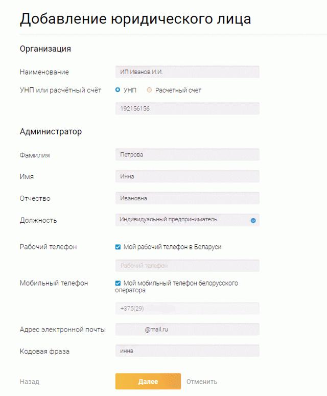 Как зарегистрироваться в интернет-банкинге Белгазпромбанка