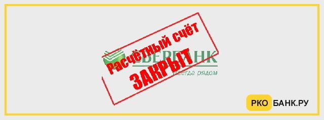 Как закрыть расчетный счет в Сбербанке юридическому лицу или ИП