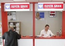 Как активировать карту Почта Банка