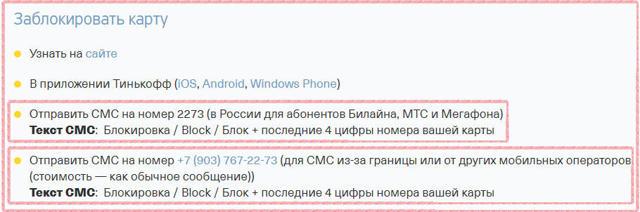 Как отключить СМС-оповещение Тинькофф, отключение через личный кабинет