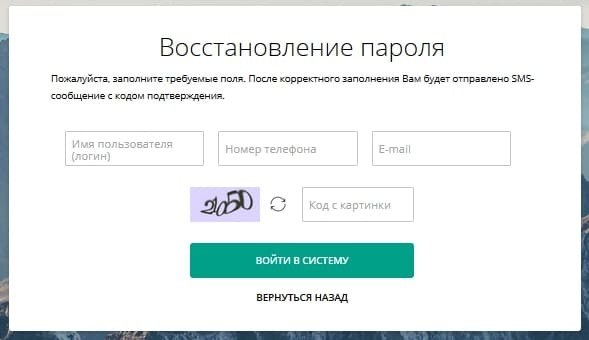 Как зарегистрироваться в интернет-банкинге Белинвестбанка, активация карты, восстановление логина