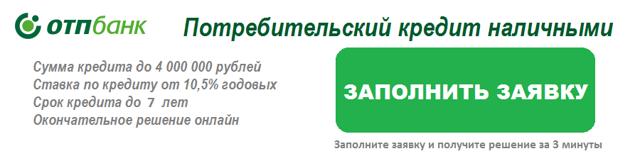 Как оплатить кредит ОТП Банка, оплата через Сбербанк Онлайн