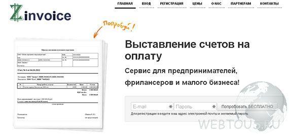 Как выставить счет на оплату в Сбербанк Бизнес Онлайн