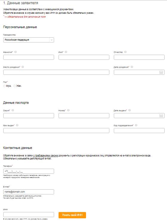 Как оплатить госпошлину за регистрацию ИП через Сбербанк Онлайн