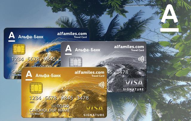 Как накопить и потратить мили Альфа-Банка, как проверить количество миль