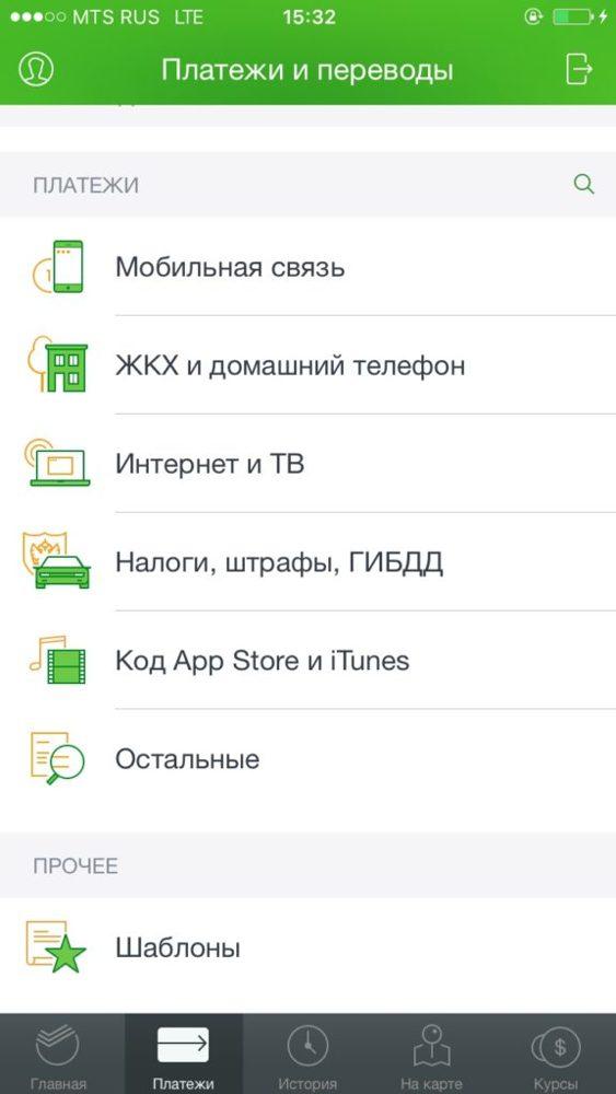 Как оплатить Фаберлик через Сбербанк Онлайн c телефона