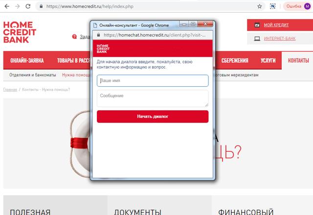 Как отключить СМС-пакет в Хоум Кредит: через личный кабинет, другие способы