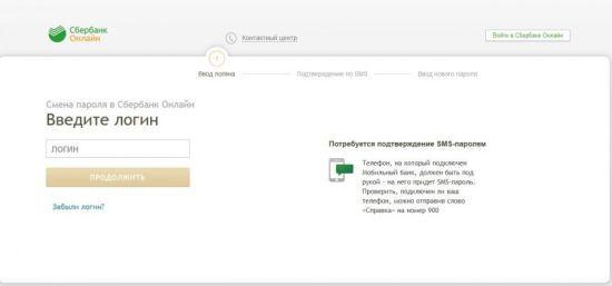Как восстановить Сбербанк Онлайн на телефоне после удаления или смены