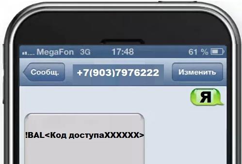 Как отключить «Телекард» Газпромбанка: через интернет, СМС, другие способы