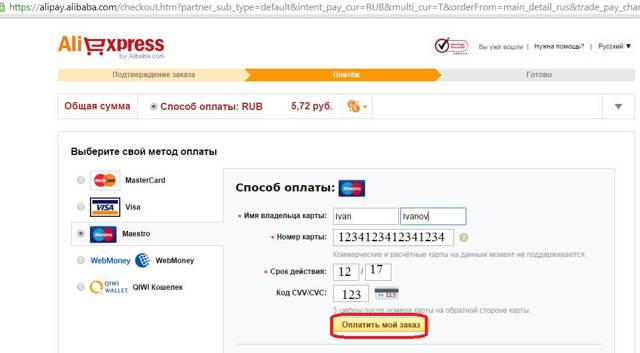 Как оплатить Алиэкспресс через Сбербанк Онлайн