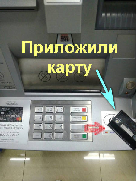 Как получить выписку по счету из Тинькофф Банка