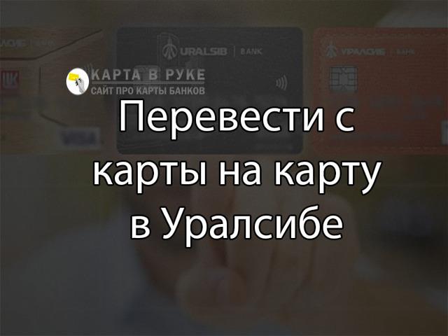 Как перевести деньги с карты Уралсиб на телефон