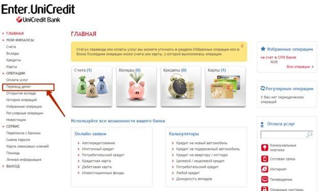 Как перевести деньги с ЮниКредит на Сбербанк