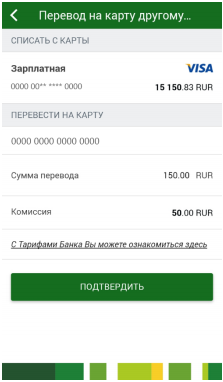 Как перевести деньги с карты РоссельхозБанка на карту Сбербанка
