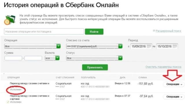 Как отменить платеж в Тинькофф Онлайн и другие способы отмены транзакции по карте