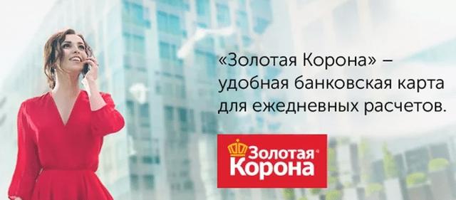 Как пользоваться картой «Золотая Корона» от Совкомбанка, активировать