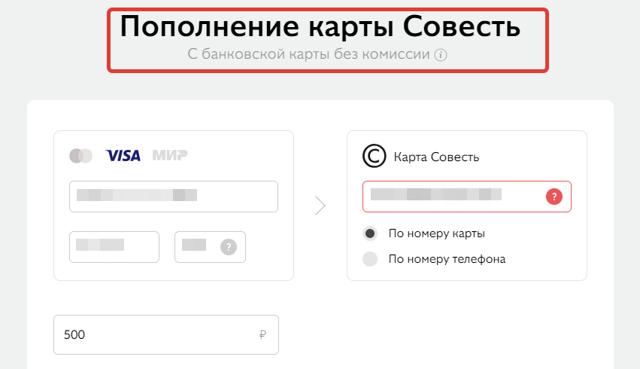 Как пополнить карту «Совесть» через Сбербанк Онлайн