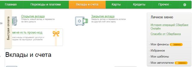 Как открыть долларовый счет в Сбербанке Онлайн