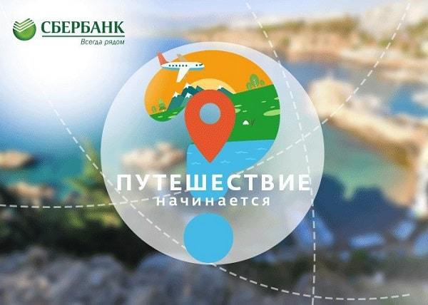 Можно ли в Турции снять деньги с карты Сбербанка