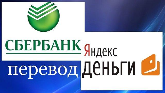 Как перевести на Яндекс.Деньги со Сбербанка Онлайн с телефона