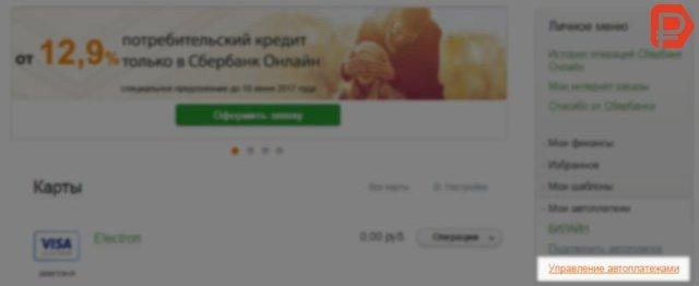 Как удалить историю в Сбербанке Онлайн на телефоне
