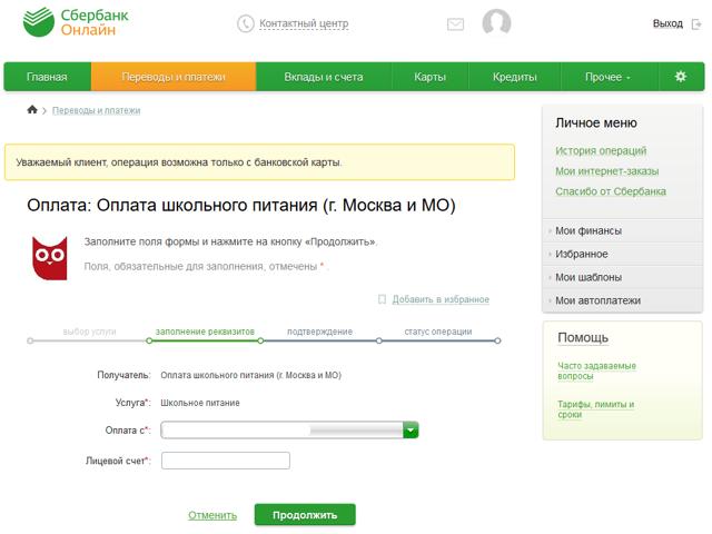 Как пополнить карту Москвенок через Сбербанк Онлайн