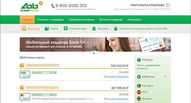 Как узнать баланс карты АК Барс: проверка через СМС и интернет