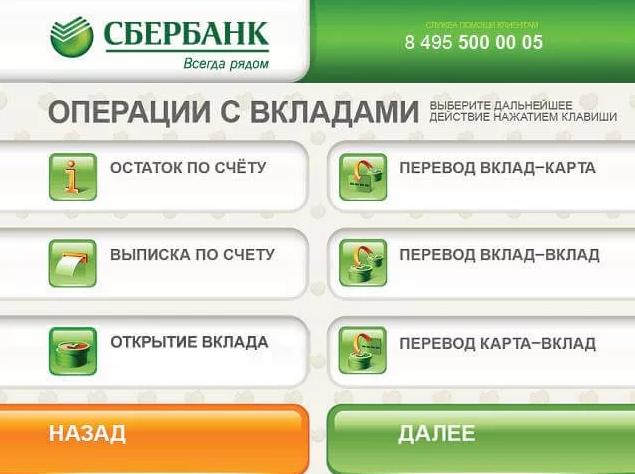 Как снять деньги со вклада в Сбербанке