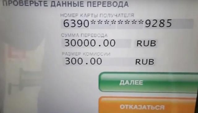 Как перевести деньги с карты ВТБ на карту Сбербанка через телефон