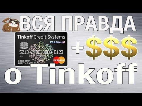 Какая карта лучше: Тинькофф или Альфа-Банка