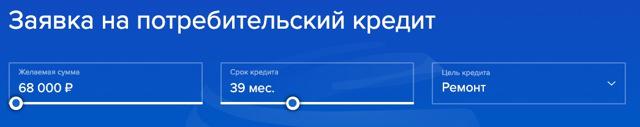 Как узнать решение Газпромбанка по кредиту, узнать статус заявки