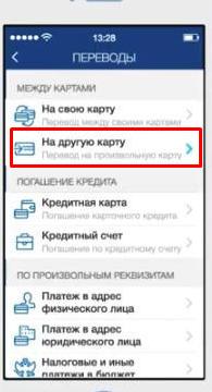 Как через телефон и интернет перевести деньги с карты на карту Газпромбанка