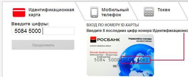 Как перевести деньги с карты Росбанка на карту Сбербанка через телефон