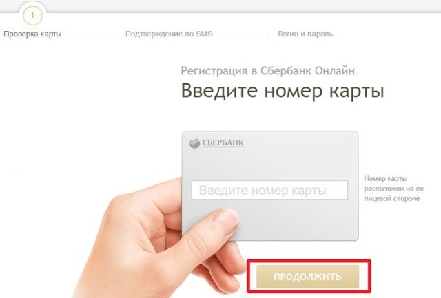 Как подключить Сбербанк Онлайн на телефон