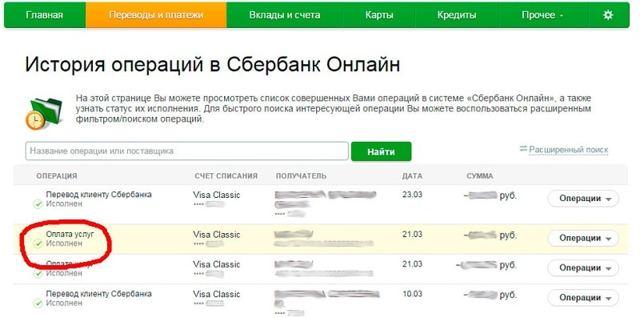 Как сохранить квитанцию об оплате в Сбербанк Онлайн, как сделать скриншот