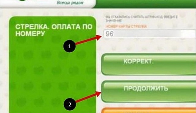 Как пополнить карту «Стрелка» через Сбербанк Онлайн с телефона