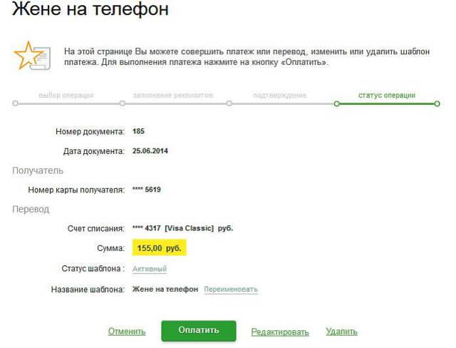 Как удалить шаблон в Сбербанк Онлайн