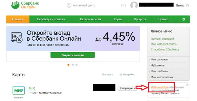 Как подключить вторую карту к Сбербанк Онлайн или Мобильный банк на две карты