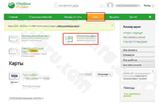 Как пополнить виртуальную карту Сбербанка