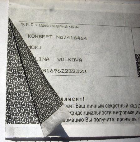 Что делать, если забыл ПИН-код от карты Уралсиб, как узнать пароль