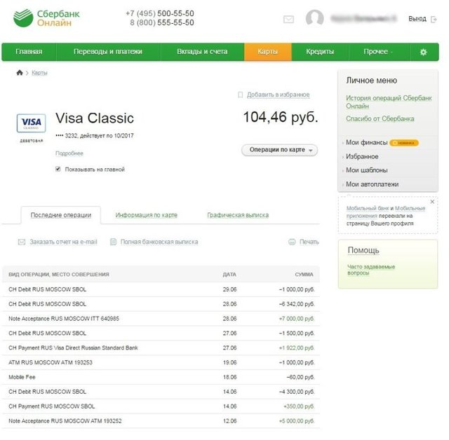 Как узнать операции по карте Сбербанка за месяц или номер транзакции