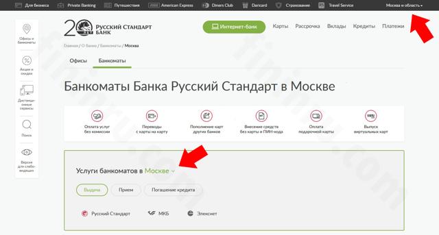 Как узнать баланс карты Русский Стандарт, активировать, пополнить карту