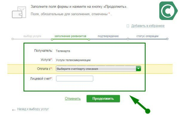 Как пополнить карту «УмКа» через Сбербанк Онлайн