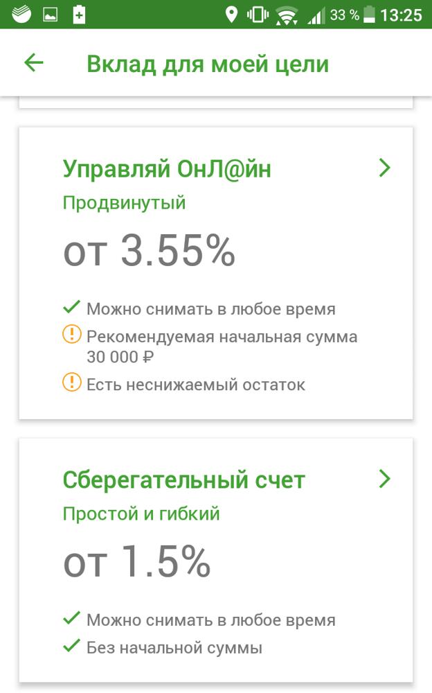 Как удалить цель в Сбербанк Онлайн