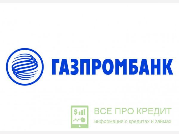 Какие документы нужны для кредита в Газпромбанке